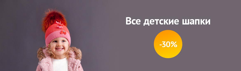 Шапки -30%